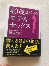 【日文原版】40歳からのモテるセックス