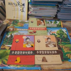 小学数学课外读本四年级上下册 五年级上 共三本合售