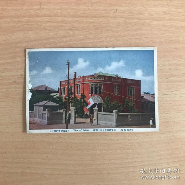 民国济南明信片·居留民团立日本小学校