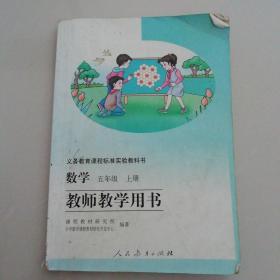 数学(五年级上册)教师教学用书
