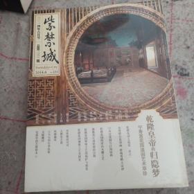 紫金城2014年 乾隆皇帝的归隐梦 宁寿宫花园造园艺术