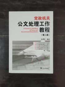 党政机关公文处理工作教程(第2版)9787308119580