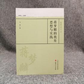 马勇签名钤印《蒋梦麟的教育思想与实践》 仅8本