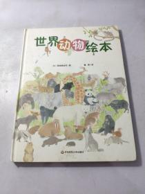 世界动物绘本