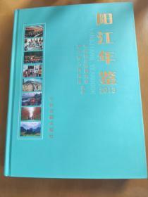 阳江年鉴. 2013