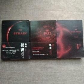 血族 三部曲(侵袭、坠落、永夜)全3册