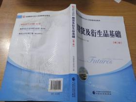 2018年全国期货从业人员资格考试用书:期货及衍生品基础(第二版)