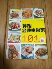 餐馆经典家常菜101道