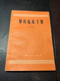 肺科临床手册
