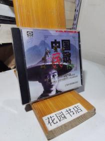 中国民歌经典 伴奏 中央乐团 上海交响乐团 CD光盘 仅拆封无划痕
