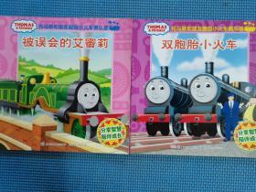 托马斯小火车俱乐部:双胞胎小火车十被误会的艾密莉(共2本)