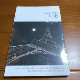 名人传(2011升级版)