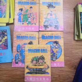 七龙珠 大魔王之谜卷1-5 青海版