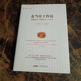 麦当劳工作法:超越员工守则的31个方法   全新未拆封