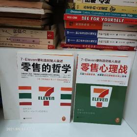 (零售的哲学,零售心理战):7-Eleven便利店创始人自述两册合售