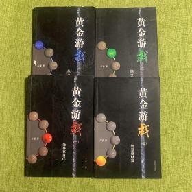 黄金游戏1、2、3、5(4册)