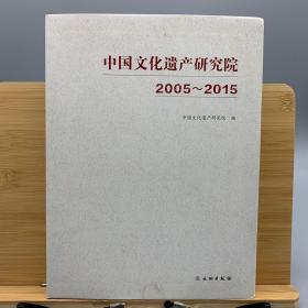 中国文化遗产研究院2005~2015