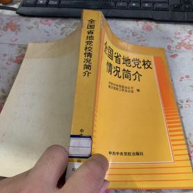 全国省地党校情况简介