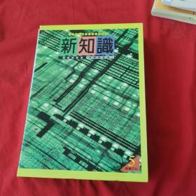 21世纪中国孩子的知识宝典新知识(太空探测,海洋开发,能源世界,气象预测,声和波,光和色,电和磁,新材料,轮到天地,机械文明,船的世界,飞行世纪,电脑,自动化,通讯)15本合售