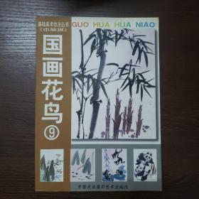基础美术技法丛书(中级班):国画花鸟