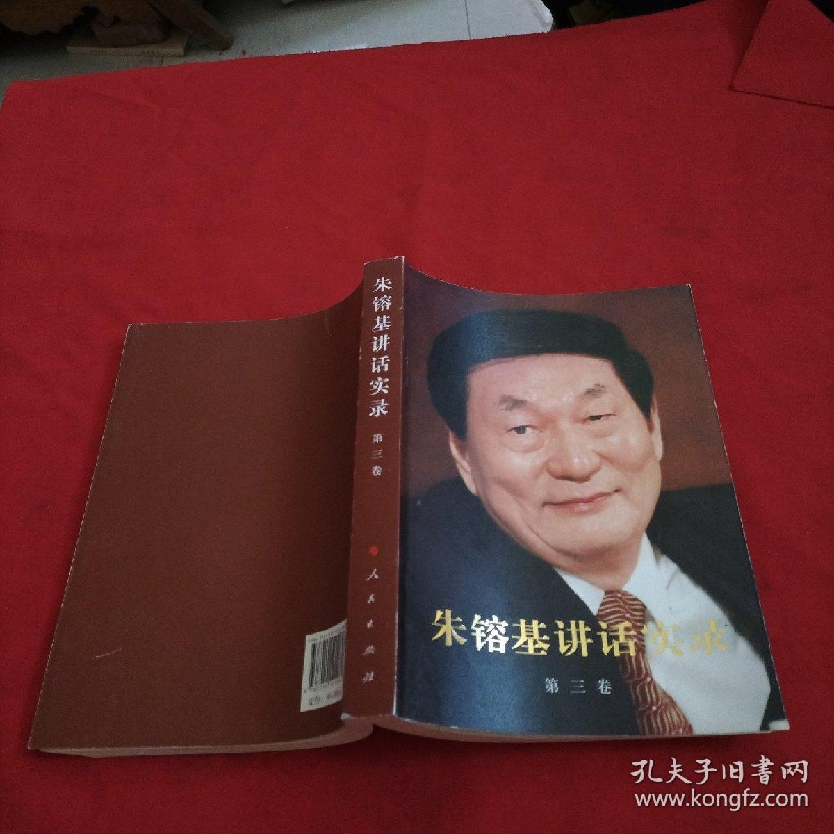 朱镕基讲话实录【第三卷】