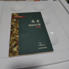 尚书:原始的史册    【存放300号箱】