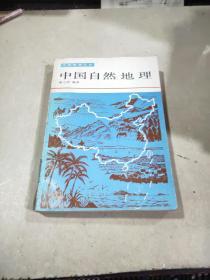 中国地理丛书《中国自然地理》(地理类)
