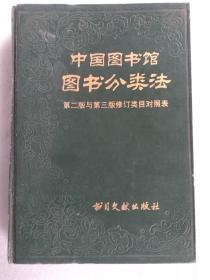 中国图书馆图书分类法(第二版与第三版修订类目对照表)