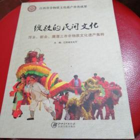 绽放的民间文化  新余萍乡鹰潭三市非物质文化遗产集萃