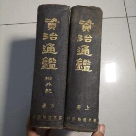 资治通鉴  布面精装  2本全   民国25年  世界书局  不缺页