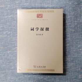 词学探微(中华现代学术名著7)