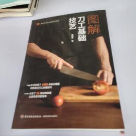 图解刀工基础技艺(餐饮行业职业技能培训教程)