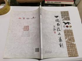 中国书法与篆刻(正版现货,内页干净完整,
