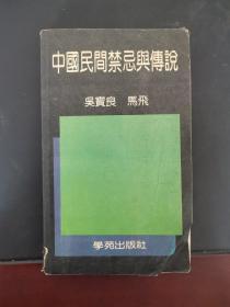 中国民间禁忌与传说 1990年一版一印