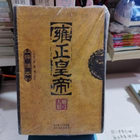 雍正皇帝评注本(全三册)