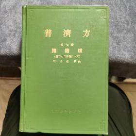 普济方(第七册诸疮肿)