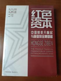 正品有现货 | 红色资本:中国的非凡崛起与脆弱的金融基础