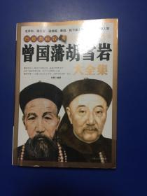 曾国藩胡雪岩大全集(图解典藏版)