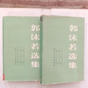 郭沫若选集第3.4卷。精装。