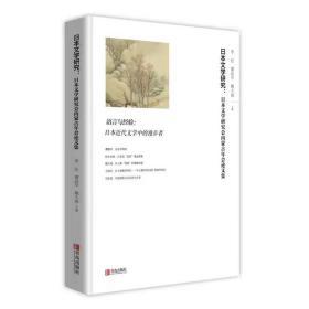 日本文学研究:语言与经验—日本文学研究会内蒙古年会论文集
