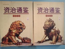 中国古典文化书系:资治通鉴