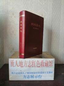 河南省地方志系列丛书-----南阳市---盘古文化---【桐柏县志】--信西屏障---虒人荣誉珍藏