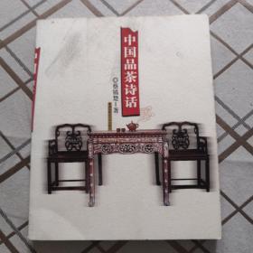 中国品茶诗话