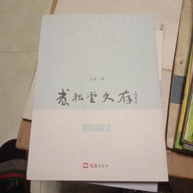 养拙堂文存-古诗卷(九)(未翻阅)