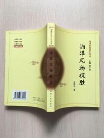 湘潭历史文化丛书 湘潭风物揽胜