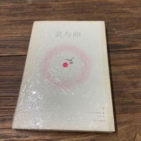 乳与卵:第138届芥川龍之介奖获奖作