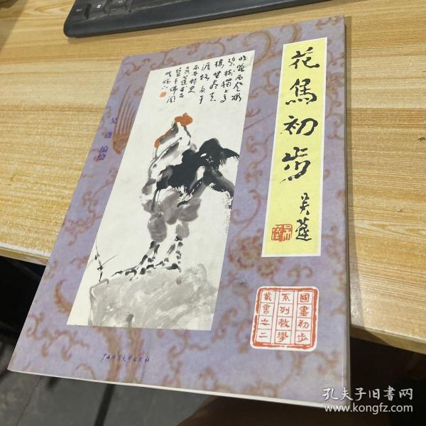 花鸟初步/国画初步系列教学丛书