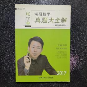 2017张宇考研数学真题大全解 解析分册 (数学一)