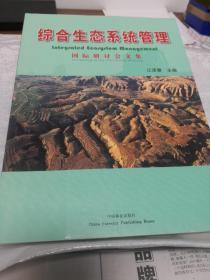 综合生态系统管理:国际研讨会文集