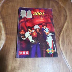 拳皇2001  (全)